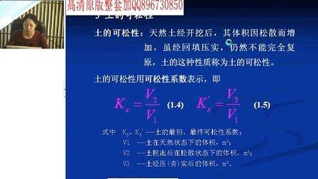 吉林大学 建筑施工技术 48讲 宁仁歧版 全套加QQ896730850