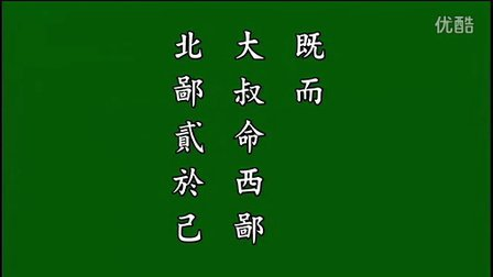 001鄭佰克段于鄢--左傳