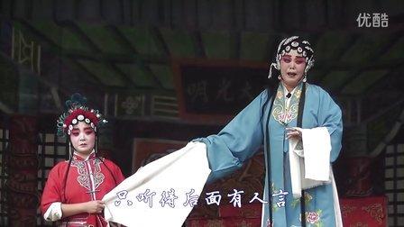 魏县四股弦清查府(王爱井(