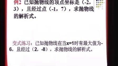 九年級數學优质示范课《求二次函数解析式》罗锋