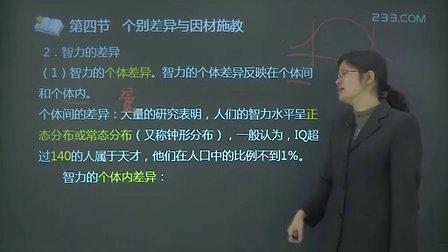 2012.5《中学教育心理学》精讲班(7)