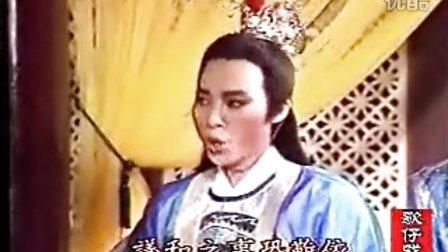 杨丽花歌仔戏红粉佳人04