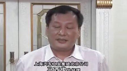 上海汽車工業集団北京公司(馬西俊)