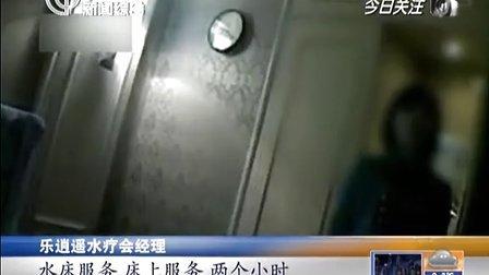 """央视曝光东莞地下色情业:色情业竞争激烈  """"莞式服务""""成噱头[新闻夜线]"""