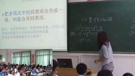 数学七年级上册第2章整式的加减人教课标版李敏贞沙溪镇中学