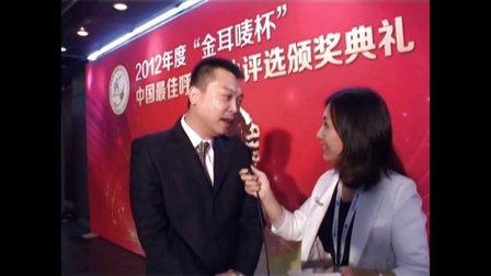 """2012""""金耳唛杯""""中国最佳呼叫中心-紫薇地产"""