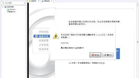 虚拟机安装linux系统