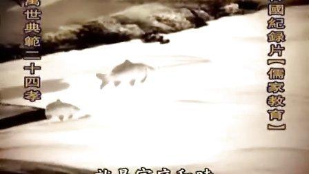 陈大惠传统文化,第一集,07