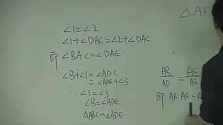 相似三角形人教版三年级数学小学数学优秀课优质课课堂教学实录案例集锦