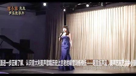 咽音与歌唱  美声 廖小宁声乐教学音乐会 08-我和祖国