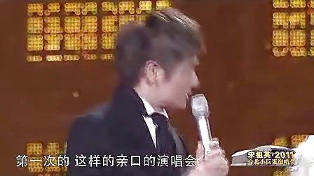 宋祖英 2011台北小巨蛋音乐会(一)