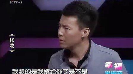 四川电视台《幸福在哪里》周末版二倾情奉献