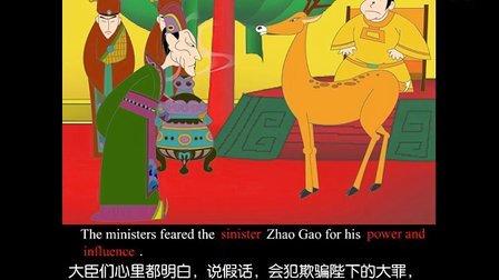指鹿为马(2)  成语故事
