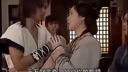 《梁山伯与祝英台》(罗志祥版)01