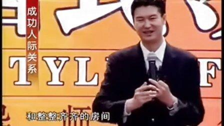 优酷网-李强——成功人际关系03