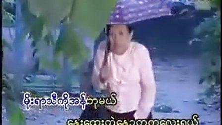 缅甸歌曲-1