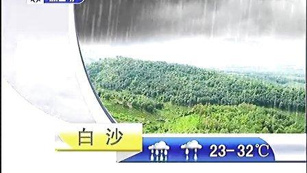 08_17海南天气预报