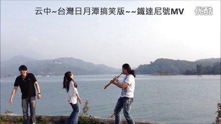 云中台灣日月潭搞笑版鐵達尼號MV
