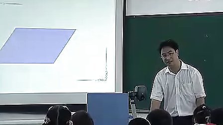 平行四边形的面积计算小学五年級數學小学五年級數學优质课公开课教学观摩视频专 1