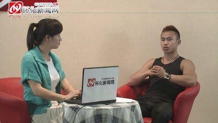 怀化籍自由搏击世界冠军周志鹏 怀化新闻网专访