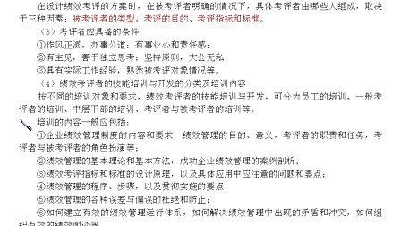 中国国际职业教育培训管理中心推荐-人力资源管理师 第四章 绩效管理-1