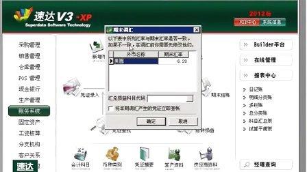 退料单实操-仓库管理教程 山西速达软件培训