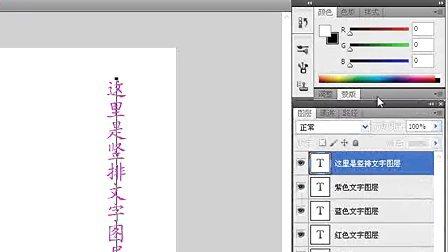 建站用到的ps知识点第五集:给图片添加文字及图层原理