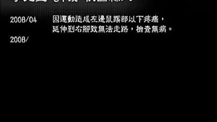 2010原始点松筋健康法(北京) 第一讲