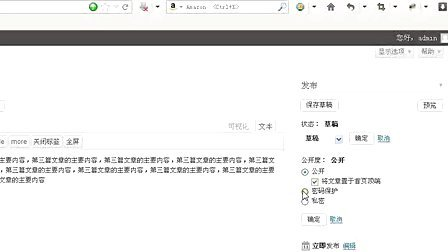 wordpress全套免费视频教程_免费下载第二讲:文章管理