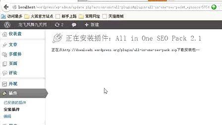 wordpress全套免费视频教程_免费下载第六讲:插件