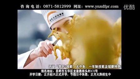 云南新东方烹饪学校 2012版宣传片