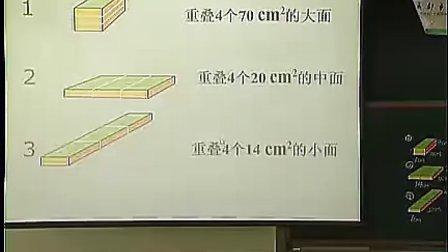 包装中的学问表面积的运用小学五年级数学优质课公开课视频专辑