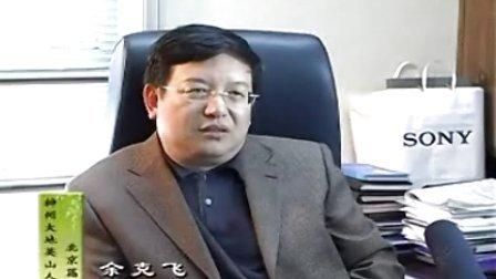 神州大地英山人: 北京美利信投资—余克飞