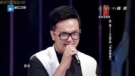 中国好声音全套系列之那英组考核