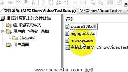 Opencv MFC第5节 MFC程序的打包与部署