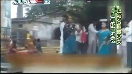 2014.02.01神秘52區/印度聖女同廟妓 伺候僧侶供洩慾
