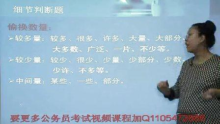 2013年广西公务员考试行测视频课程