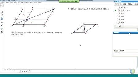 八年級數學-中心对称与平行四边形网络互动学习