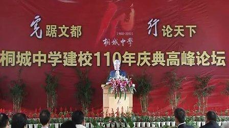 桐城中学校庆110年庆典 上集