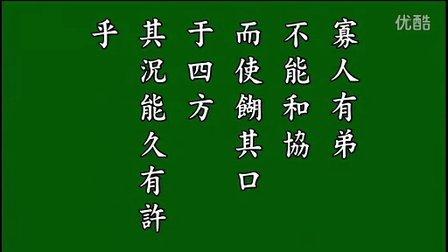 003鄭莊公戒飭守臣--左傳