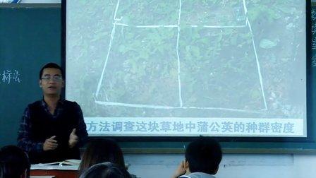 课堂驼铃儿高中生物高中生物必修3第四章第1节 种群特征