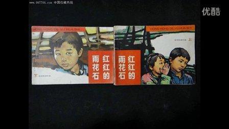 红红的雨花石1983主题歌:雨花石  余臻辉