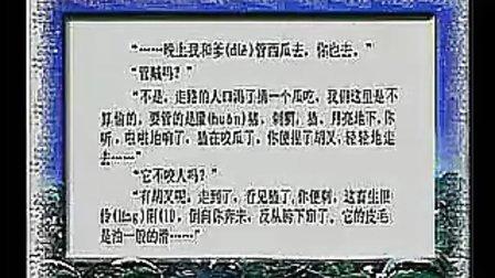 少年闰土执教熊海滨全国第六届青年教师阅读教学观摩活动一等奖小学语文优质课