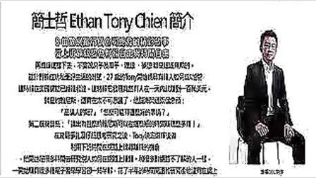 Ethan Tony Chien 简士哲  简介