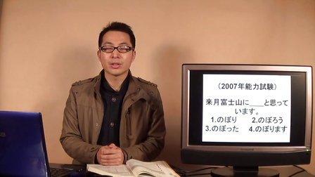 新版标准日本语初级第30课能力考试N4自学习日语葛源1.2版视频