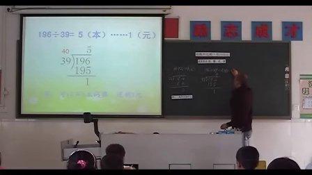 数学―四年级上册―除数是两位数的除法―人教课标版―黄晓群―三角光明小学