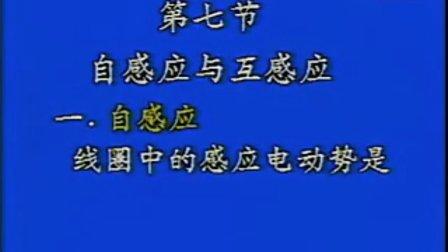 电工基础【第16讲】