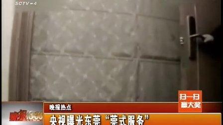 """央视曝光东莞""""莞式服务"""" 140210 晚报十点半"""