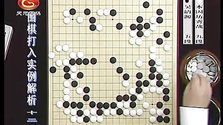 围棋打入实例解析(12)