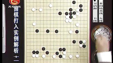 围棋打入实例解析(11)